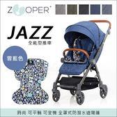 ✿蟲寶寶✿【美國 Zooper】新生兒可平躺 全能型 嬰兒手推車 Jazz 贈全套配件 - 雲藍色