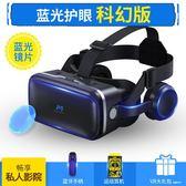 vr眼鏡vr一體機手機專用4D頭戴式一體機ar眼睛3D虛擬現實rv立體游戲電影智能 喜迎中秋 優惠兩天