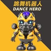 網紅同款兒童玩具跳舞機器人大黃蜂鋼鐵俠小男孩嬰兒寶寶