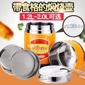 304不銹鋼超長保溫飯盒桶2/3層便當盒燜燒壺悶燒杯燜粥神器燜燒罐【奇貨居】