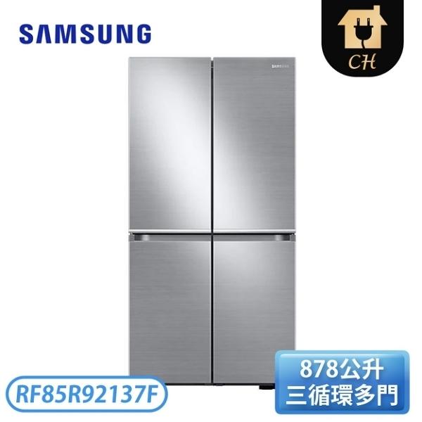 SAMSUNG 三星 878公升 三循環多門旗艦-時尚金屬銀 RF85R92137F