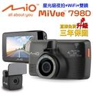 MIO MIVUE 798D 送32G 測速提示 星空級STARVIS 行車記錄器/2.8K