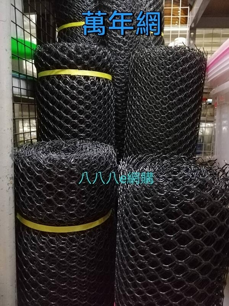 萬年網-寬5尺-長100尺~菱形網 萬年網 圍籬網 塑膠圍籬網 園藝圍籬網 塑膠隔網《八八八e網購