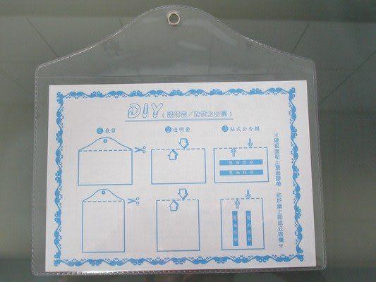 A5吊式透明套 (橫式) 22.5cm x 16cm/一個入{定20} Trust輕便獎狀袋 PVC透明公告欄袋