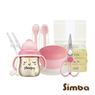 Simba小獅王辛巴!好心情水杯餐具套組 (粉色/咖啡二色可挑)1099元