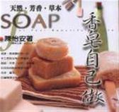 (二手書)香皂自己做
