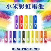 小米彩虹電池 5號/7號 乾電池 3號電池 4號電池 鹼性電池 環保