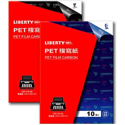 Liberty 利百代A4 10張入PET複寫紙單面 NO.CBP-002