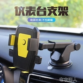 車載手機架支架汽車內車用導航支撐車上粘貼吸盤式固定萬能型 【快速出貨】