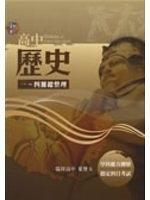 二手書博民逛書店《主題百匯:高中歷史一~四冊總整理-學測‧指考》 R2Y ISBN:9867286847