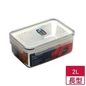 天廚長型保鮮盒2L  【愛買】