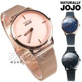 NATURALLY JOJO 迷人優雅氣質 米蘭女錶 不銹鋼錶帶 防水手錶 JO96945