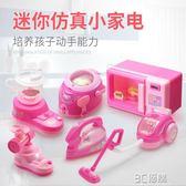 電動迷你小家電玩具廚房過家家套裝仿真廚具兒童女孩男孩煮飯做飯 3C優購