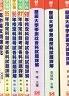 【二手書R2YB】《歷屆大學學測英文.社會.95~98歷屆指定科目考試各科試題詳