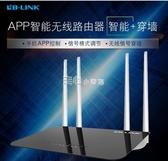 必聯B-LINK無線路由器家用穿墻王光纖高速中繼智慧wifi信號放大器 『獨家』流行館