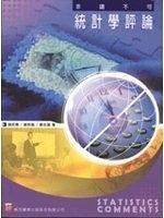 二手書博民逛書店《非讀不可研究所統計學評論》 R2Y ISBN:9861220615