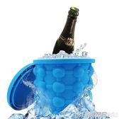 創意硅膠冰桶快速制冰器冷凍冰塊模具冰鎮飲料保溫冰桶個性家用 印象家品旗艦店