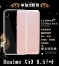 【透明空壓殼】Realme X50 / ...