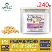 PS-SNGF腦磷脂 磷脂絲胺酸共240粒(2包)【美陸生技AWBIO】