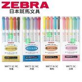 日本 斑馬 MILDLINER 雙頭 水性  WKT7-5C 螢光筆 5色/組