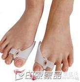 小腳趾矯正器拇外翻頭腳足大拇指分離器保護套日夜用可穿鞋女日本  印象家品旗艦店