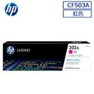 HP CF503A原廠紅色碳粉匣 適用HP Color LaserJet Pro/M254/MFP M280nw/MFP M281cdw/MFP M281fdn/MFP M281fdw (原廠品)