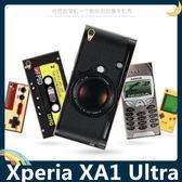 SONY Xperia XA1 Ultra G3226 復古偽裝保護套 PC硬殼 懷舊彩繪 計算機 鍵盤 手機套 手機殼 背殼 外殼