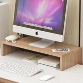 電腦螢幕架托高臺式托架電腦支撐架底座架子寢室小巧移動簡易螢幕一體置物架     交換禮物YYP
