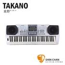 TAKANO 高野 TKN-350 標準61鍵電子琴(最佳入門選擇)台灣公司貨/總代理一年保固