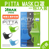 Pitta mask 立體口罩 兒童用 綠灰藍3色 可水洗重覆防PM2.5 防花粉過敏 原廠包裝保證正品