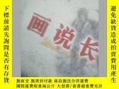 二手書博民逛書店罕見畫說長征Y19658 何東 主編 長城出版社 出版2006