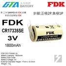 【久大電池】 日本 FDK 三洋 SANYO CR17335SE 3V 帶針腳3P 一次性鋰電【PLC工控電池】FD10