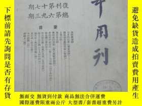 二手書博民逛書店民國時期《清華週刊》一冊罕見復刊第17期 總第69期 16開18