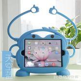 平板保護套iPad Mini4保護套蘋果mini2/1/3迷你4卡通硅膠套A1538平板殼 LH2910【3C環球數位館】