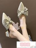 高跟拖鞋 包頭半拖鞋女外穿時尚夏季高跟拖鞋蝴蝶結粗跟涼拖【萌萌噠】
