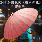 遇水開花直立傘24骨雨傘長柄加固抗風暴彎柄晴雨兩用【英賽德3C數碼館】