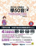 (二手書)用日本小學課本學50音(修訂版)