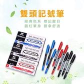 【雙頭記號筆】油性簽字筆 120型奇異筆 馬克筆 快乾麥克筆