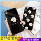 小雛菊玻璃殼 OPPO AX7 pro AX5 A75S A73 手機殼 手機套 黑邊軟框 保護殼保護套 全包邊防摔殼