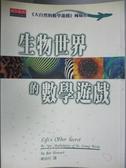 【書寶二手書T9/科學_GGT】生物世界的數學遊戲_史都華