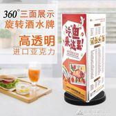 精品亞克力三面立式桌面旋轉菜單牌 水晶透明翻臺牌展示牌廣告牌 酷斯特數位3c