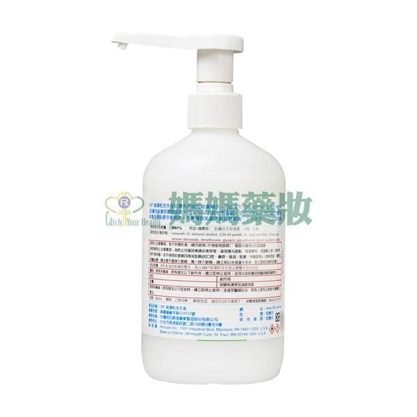 3M 保濕乾洗手液 500ml (3入)【媽媽藥妝】乙類成藥