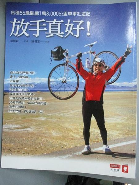 【書寶二手書T6/地圖_ZKS】放手真好-台積電56歲副總1萬8,000公里單車壯遊記_蔡能賢