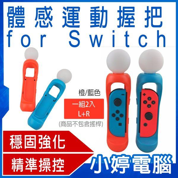 【24期零利率】全新 體感運動握把 一組2入for Switch 穩固安裝 孔位精準任天堂主機 專用配件