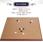 十成品相 木制圍棋象棋雙面棋盤搭配仿玉圍棋兒童成人圍象棋套裝 小巨蛋之家