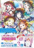 LOVE LIVE!School idol Festival Aqours水團畫集 3