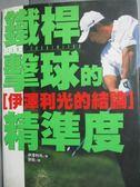 【書寶二手書T3/體育_IOB】鐵橝擊球的精準度-伊澤利光的結論_宗佑, 伊澤利光
