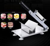 頂帥切肉機切羊肉卷機家用肥牛卷手動切片機商用手動刨肉機年糕刀CY『新佰數位屋』