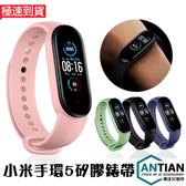 現貨 小米手環5 4 3 矽膠腕帶 手錶錶帶 小米錶帶 彩色腕帶 果凍色 替換錶帶 防水 防丟 運動錶帶