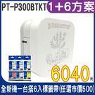 【任選六入500內12mm原廠標籤帶 ↘6040元】Brother PT-P300BTKT KITTY 手機專用玩美標籤機